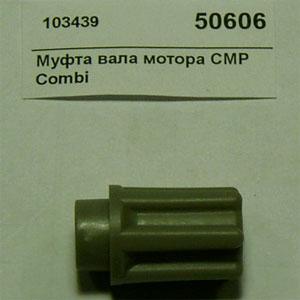 Муфта вала мотора CMP Combi
