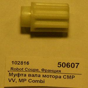 Муфта вала мотора CMP VV, MP Combi