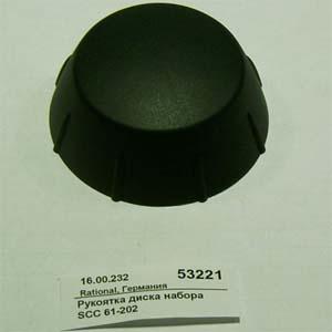 Рукоятка диска набора SCC 61-202