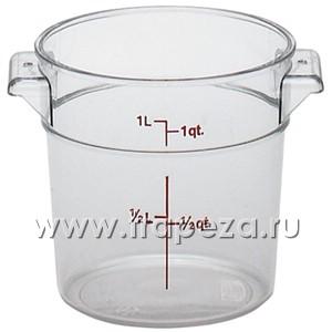 Кухня Контейнеры круглые CAMBRO RFSCW1-135