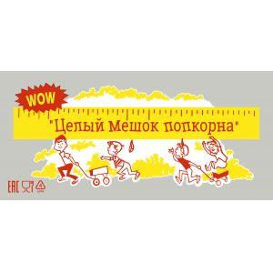 (100шт) Пакет полиэтиленовый для попкорна, «Целый мешок попкорна», без завязок