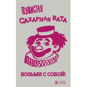 Пакет ПЭ для сахарной ваты, «Клоун», без завязок (100шт.)