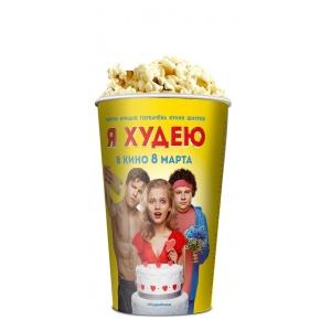 V 46 Стакан для попкорна «Я худею»