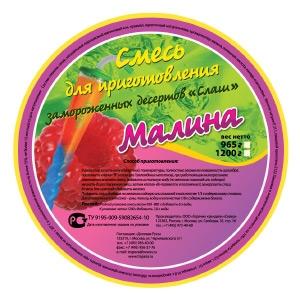 Смесь для приготовления десерта СЛАШ, «Малина», 980г.