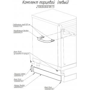 Комплект торцевой для линии раздачи Hot-Line, левый