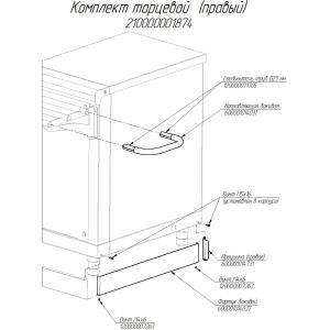 Комплект торцевой для линии раздачи Hot-Line, правый