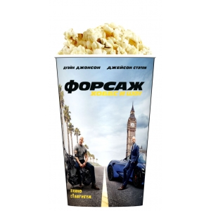 V 46 Стакан для попкорна «Форсаж: Хоббс и Шоу»