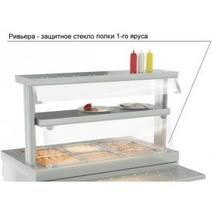 Стекло защитное для полки 1-го яруса для мармитов и прилавка холодильного линии раздачи Ривьера, L1.50м