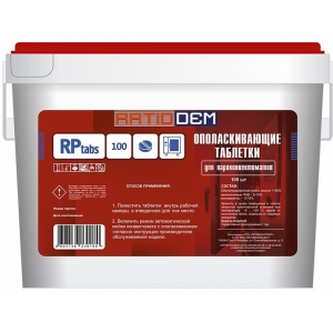 Таблетки ополаскивающие для пароконвектоматов RatioDem RP tabs № 100, ведро 4 кг.