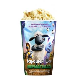 V 46 Стакан для попкорна «Барашек Шон: Фермагеддон»