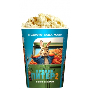 V 32 Стакан для попкорна «Кролик Питер 2»