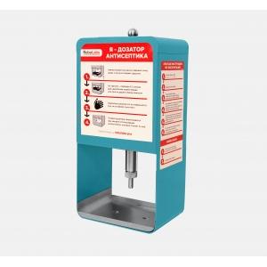 Дозатор антисептика, 10 литров, корпус металлический голубой