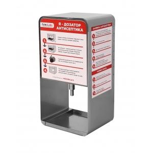 Дозатор антисептика,  8.5 литров, корпус нерж.сталь, съемный бак