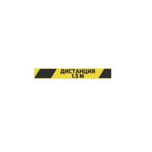 Скотч «Дистанция 1,5м» 45ммх36м 45мкм чёрная/жёлтая полоса