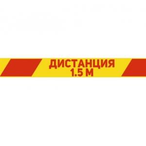 Скотч «Дистанция 1,5м» 45ммх36м 45мкм красная/жёлтая полоса