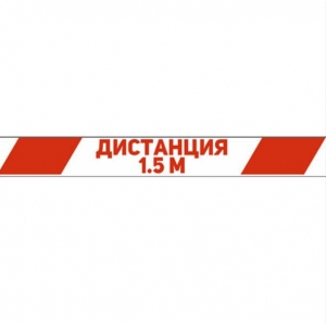Скотч «Дистанция 1,5м» 48ммх36м 45мкм красная/белая полоса