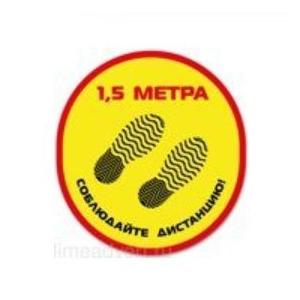Наклейка на пол «Соблюдайте дистанцию!» D 45см