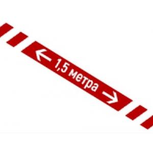 Наклейка на пол «Соблюдайте дистанцию!» 10х100см