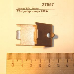 ТЭН дефростера 280W