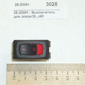 Выключатель для Jetstar39, J4R