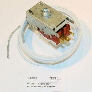 Термостат испарителя для линий СВ/GB