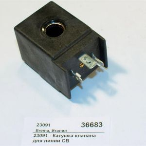 Катушка клапана для линии CB