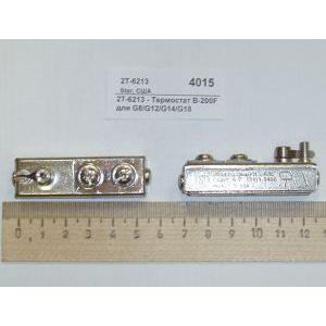 Термостат B-200F для G8/G12/G14/G18