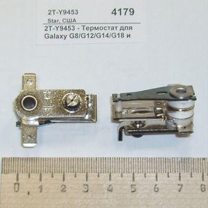Термостат для Galaxy G8/G12/G14/G18 и Jetstar 39