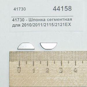 Шпонка сегментная для 2010/2011/2115/2121EX