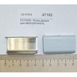 Ручка дверки для G8/G12/G14/G18, Jetstar39