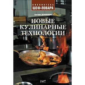 «Новые кулинарные технологи», С.Долгополова, 2005