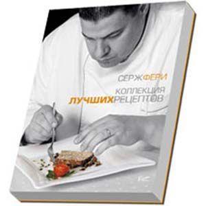 Коллекция лучших рецептов», С.Фери, 2008