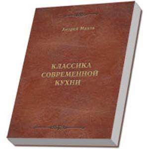 Классика современной кухни», А.Махов, 2008