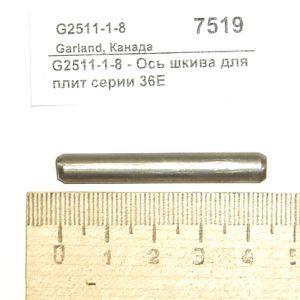 Oсь шкива для плит серии 36E