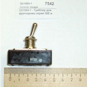 Тумблер для фритюрниц серий 36E и 680