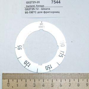 Шкала 95-190*С для фритюрниц серий 36E и 680