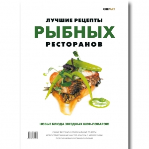 Лучшие рецепты рыбных ресторанов, 2013 ,И.Федотова