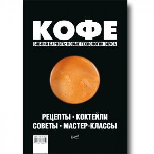 Кофе: рецепты, коктейли, советы, мастер-классы,2013 ,Денисов Д, Цыро