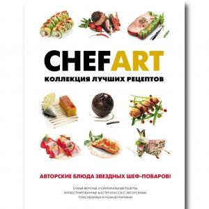 Коллекция лучших рецептов CHEFART.Том 1,2013 ,И.Федотова
