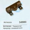 Термостат предохранительный плавкий для RCS511/RS511/RS511M (ст)