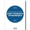 Современный ресторан: Книга успешного управляющего,2012,Богатова Н.