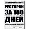 Ресторан за 180 дней. Практ.пособие по открытию, 2012, Затуливетров