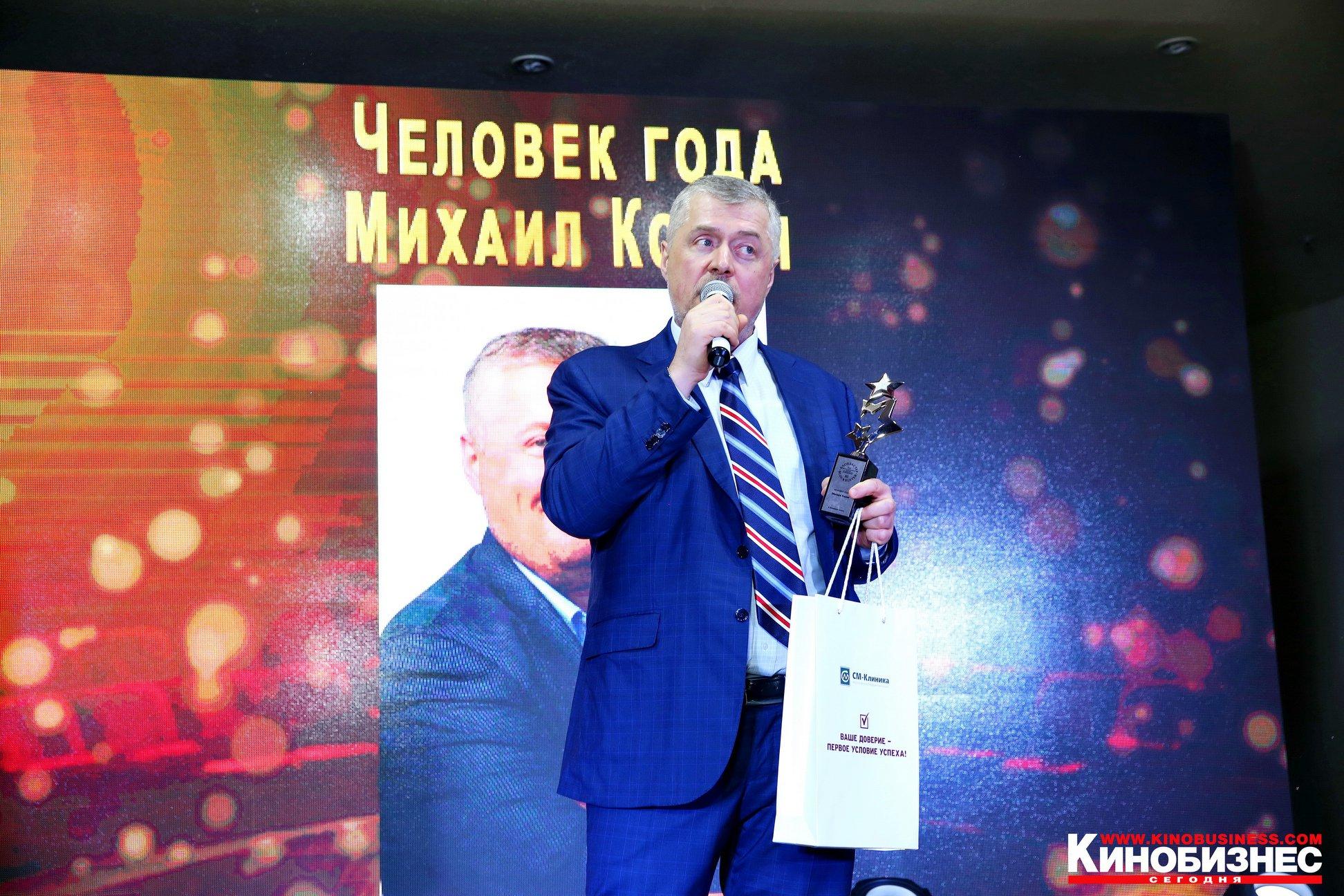 """Премия """"Человек года"""""""