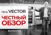 Печь Vector от Alto-Shaam!