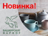 Новая коллекция Башкирского фарфора Акварель.