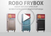RoboFryBox ONE: обзор автоматической безвентиляционной фритюрницы.