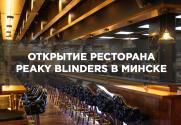 Открытие ресторана Peaky Blinders в Минске